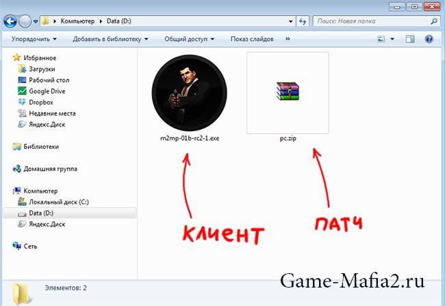 скачать игру мафия 2 на компьютер - фото 10
