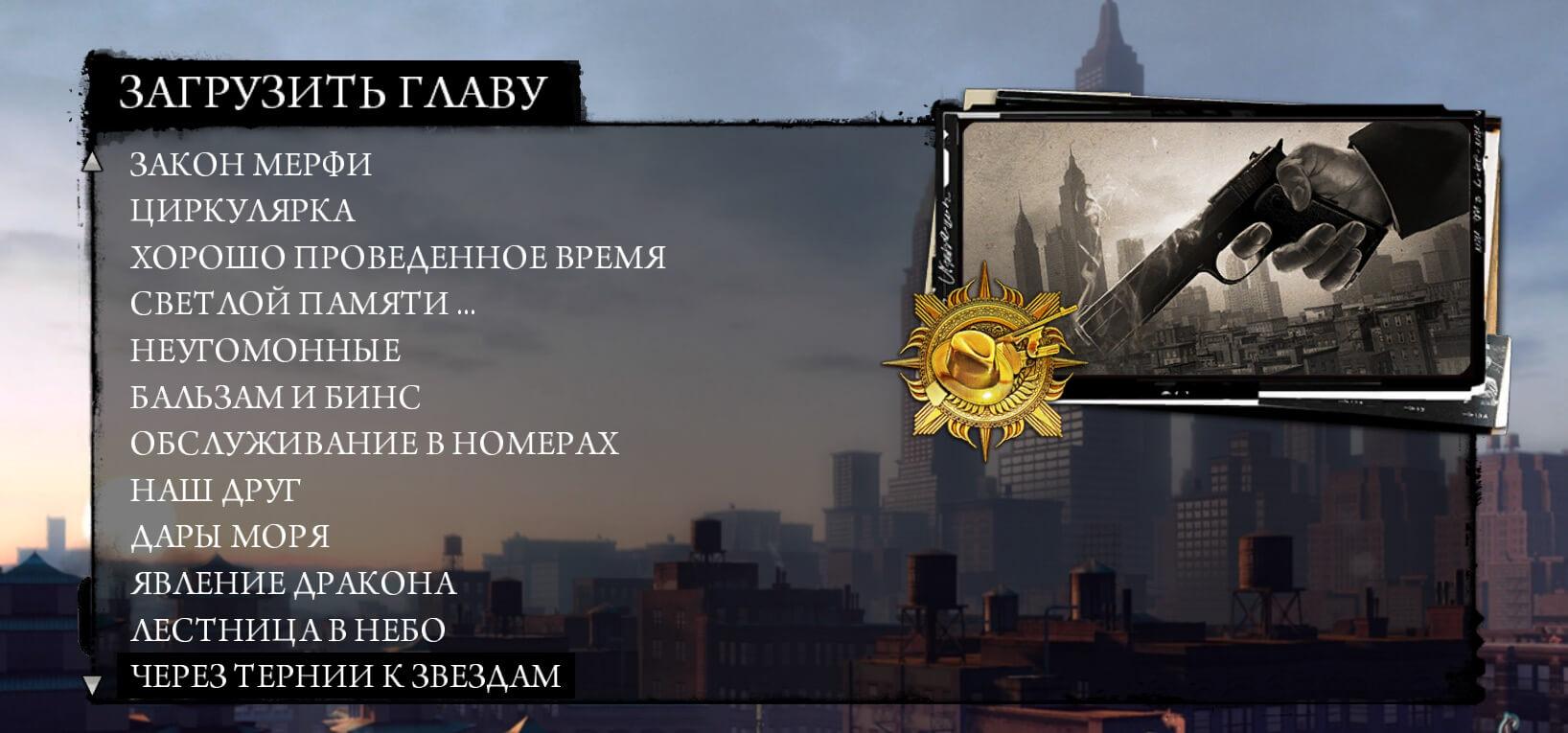 100% сохранения для Mafia 2