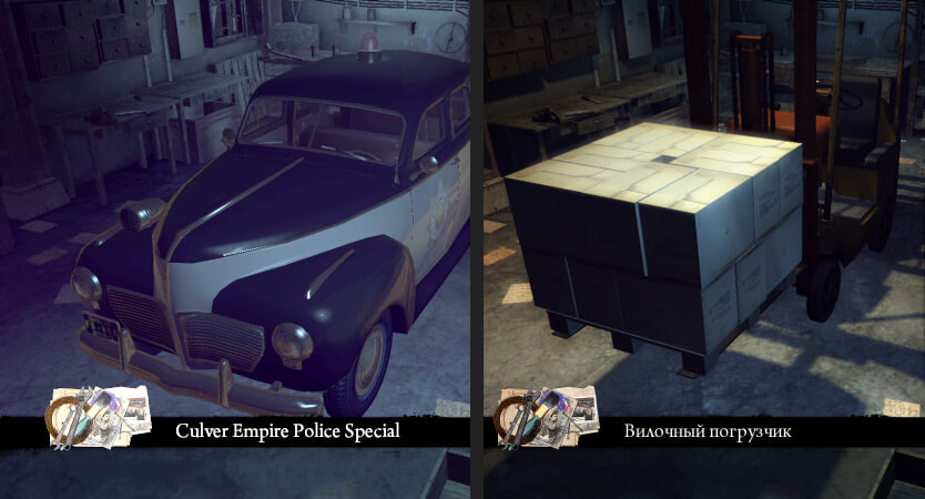 Все машины и одежда для Mafia 2